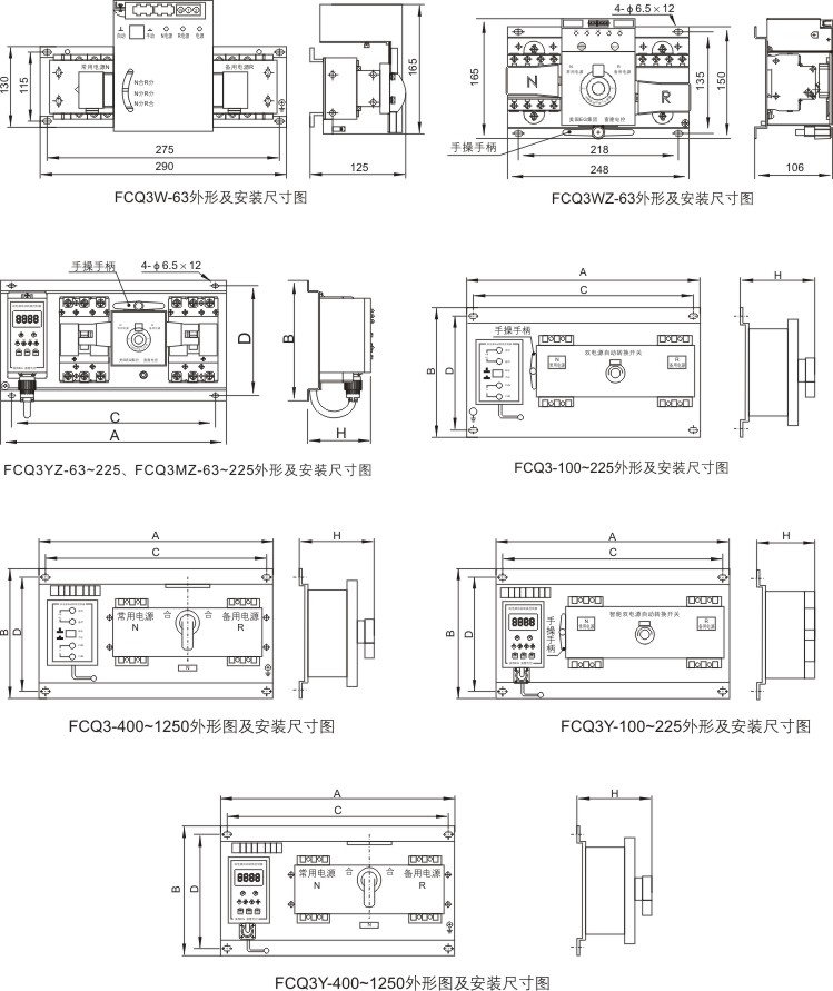 诚信经营 fcq3r-63系列双电源切换开关图片_4